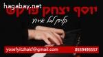יוסף יצחק פרקש - קלידן לכל אירוע